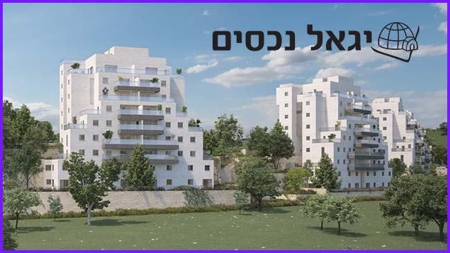 דירות למכירה רמת בית שמש ד